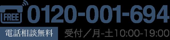 弁護士による電話無料相談 フリーコール 0120011694 受付時間/毎日9:00~20:00 定休日/なし