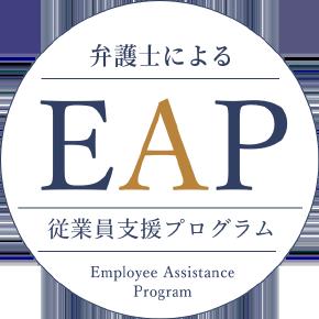 従業員支援プログラム(EAP)